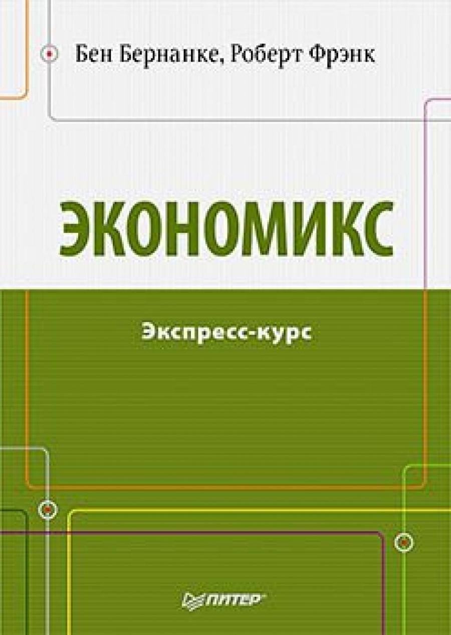 Обложка книги:  бернанке б., фрэнк р. - экономикс. экспресс-курс