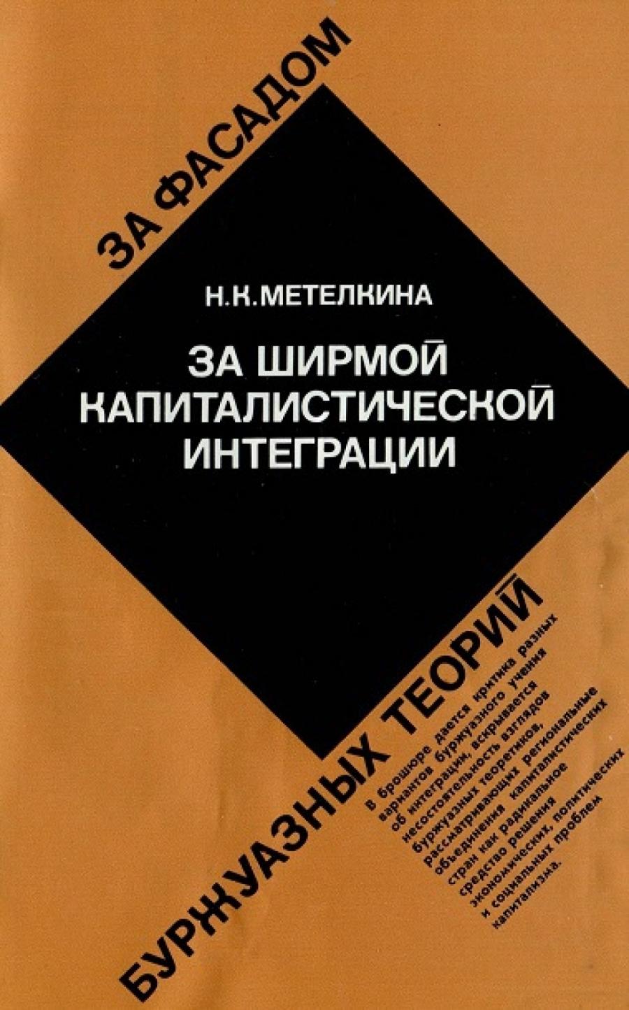Обложка книги:  метелкина нина константиновна - за ширмой капиталистической интеграции