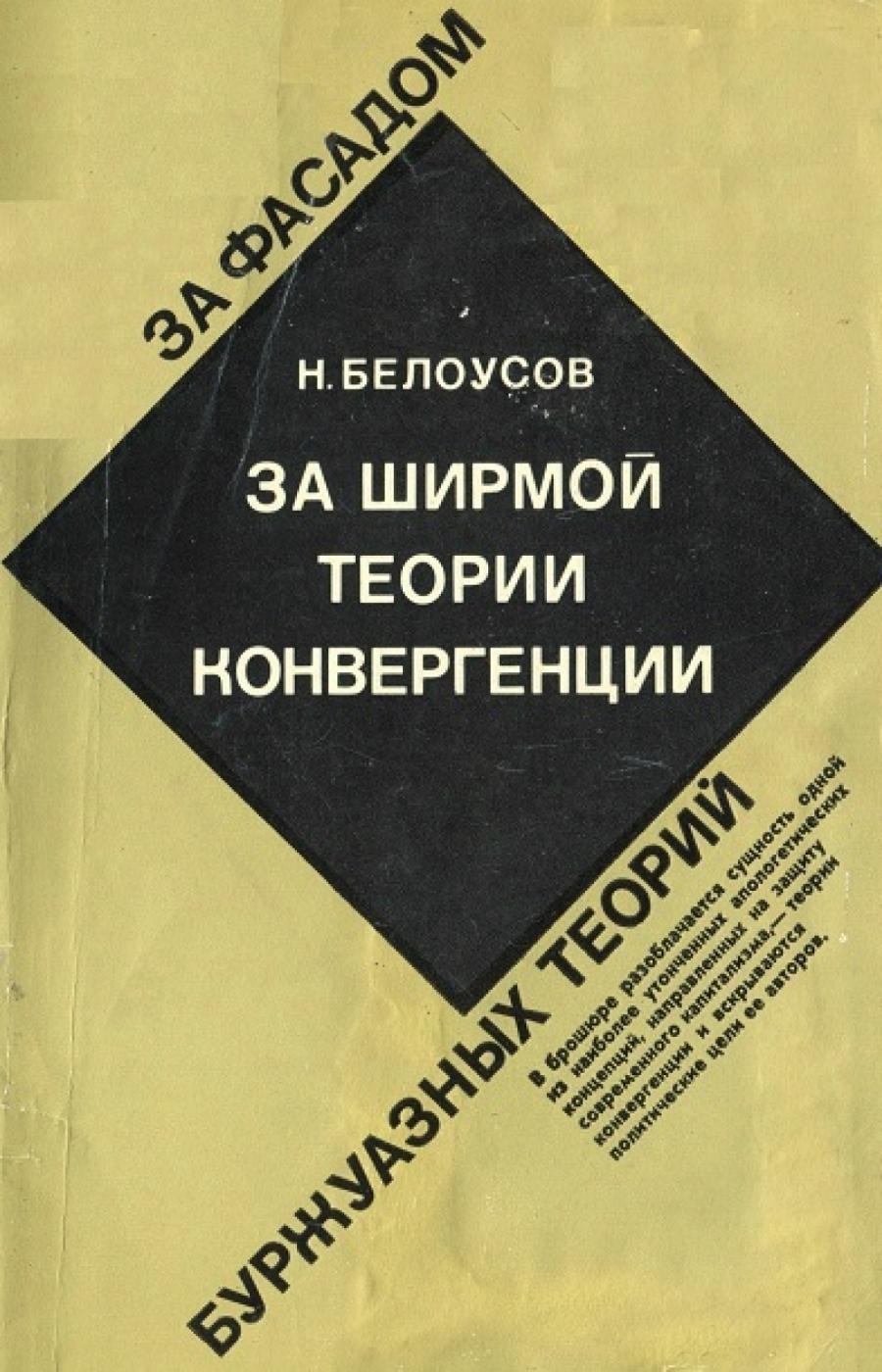 Обложка книги:  белоусов николай михайлович - за ширмой теории конвергенции