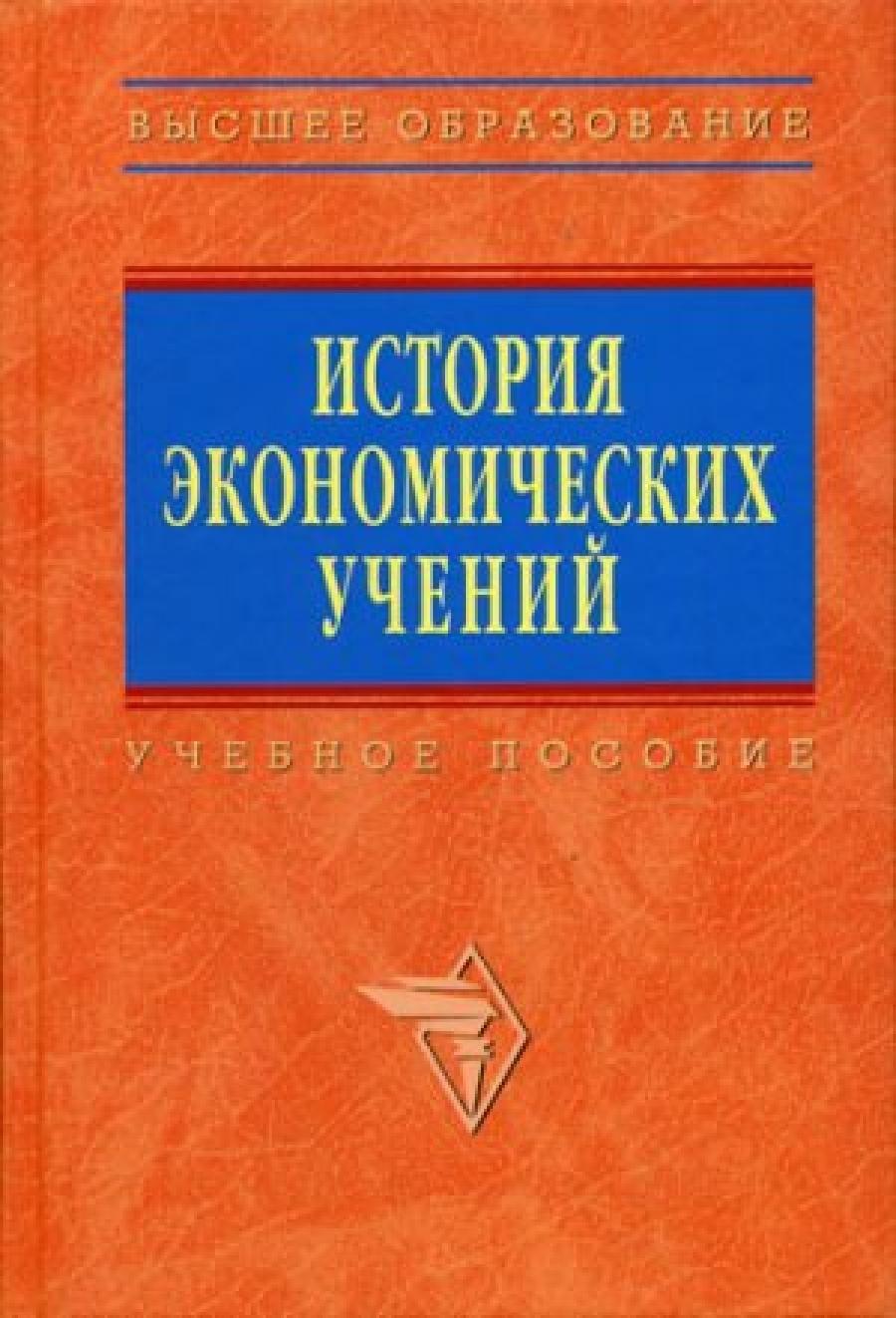 Обложка книги:  в. с. автономов, о. и. ананьин, н. а. макашева - история экономических учений