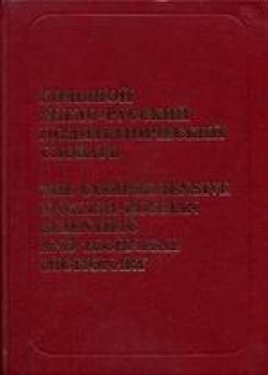 Обложка книги:  фидель кастро - экономический и социальный кризис мира