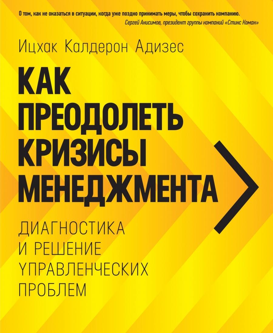 Обложка книги:  адизес и. - как преодолеть кризисы менеджмента. диагностика и решение управленческих проблем