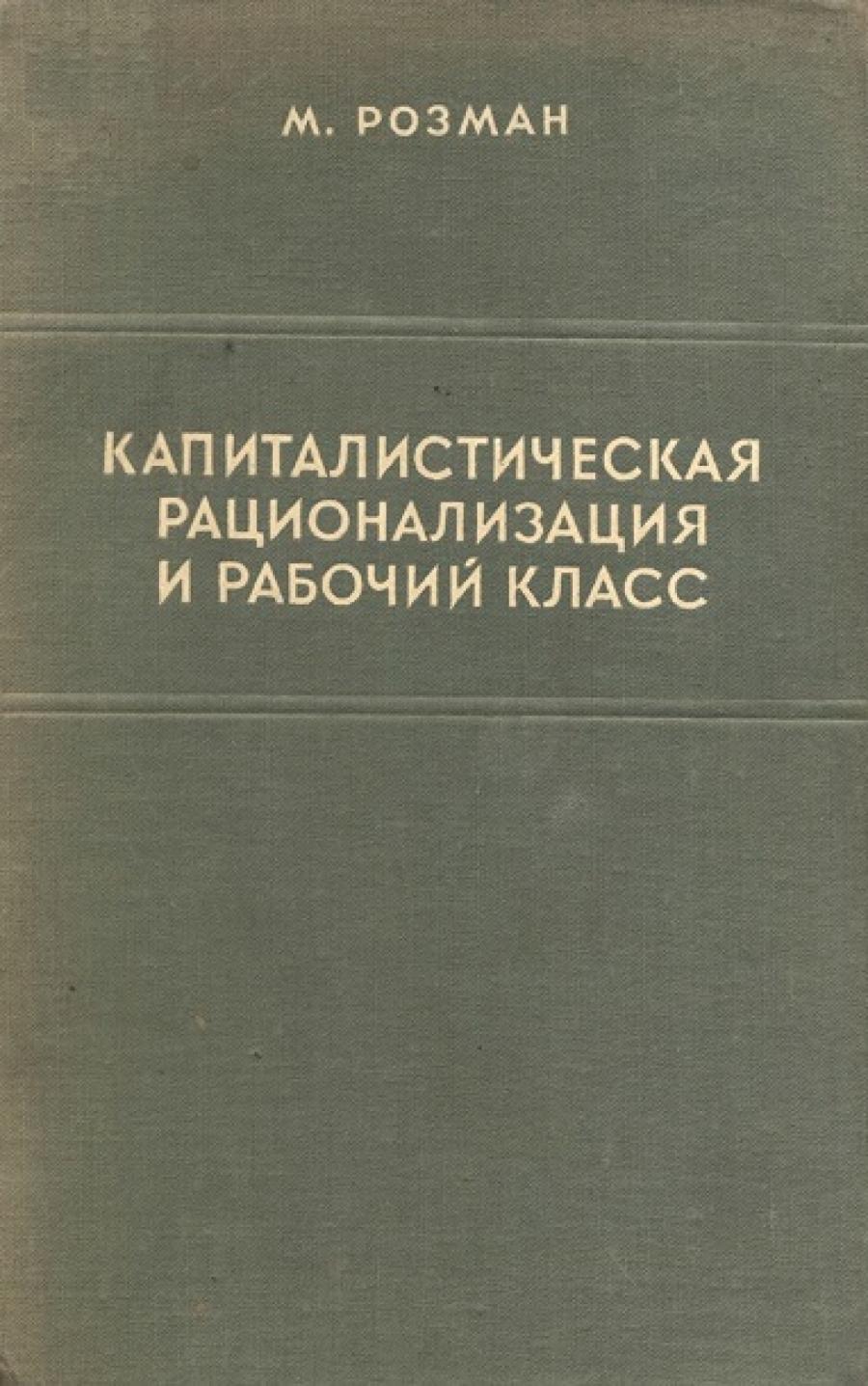 Обложка книги:  розман м. - капиталистическая рационализация и рабочий класс