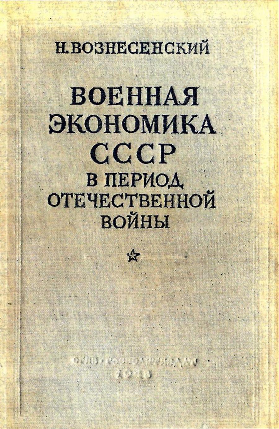 Обложка книги:  вознесенский н. - военная экономика ссср в период отечественной войны