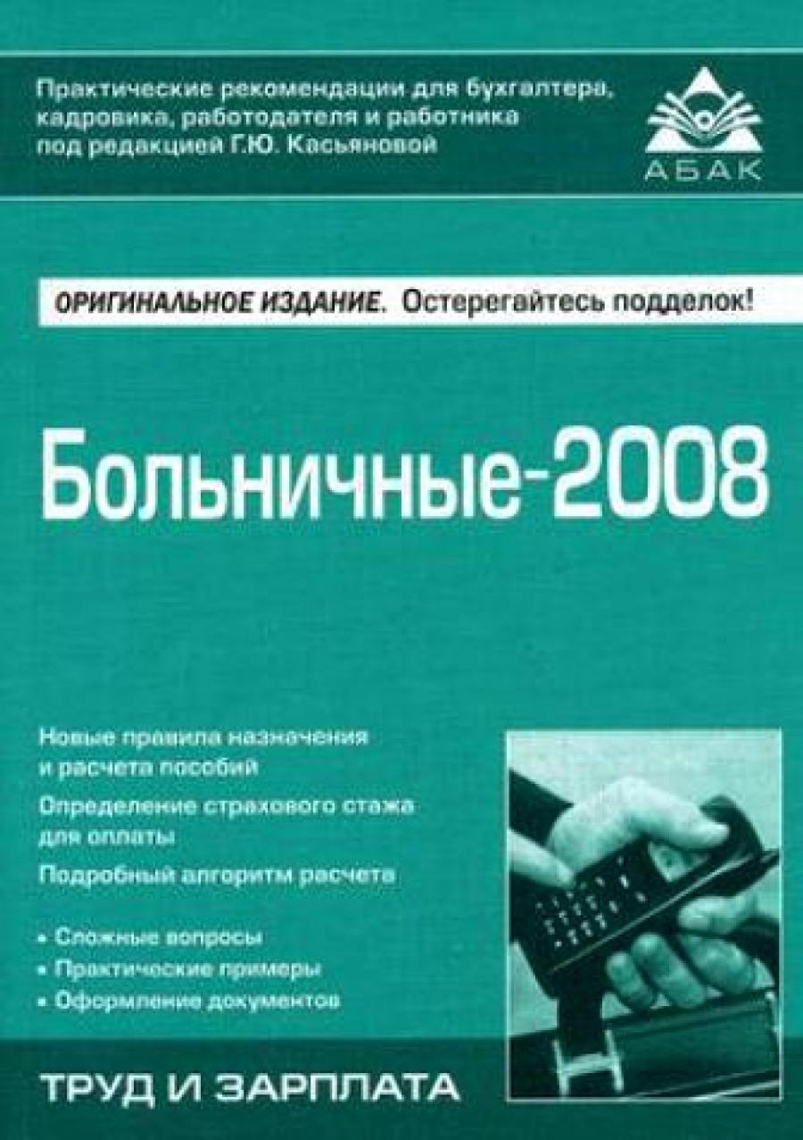 Обложка книги:  касьянова г. ю. - больничные - 2008.