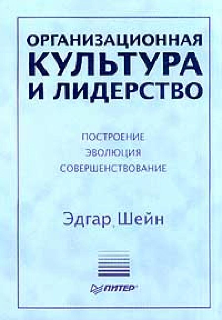 Обложка книги:  эдгар шейн - организационная культура и лидерство.