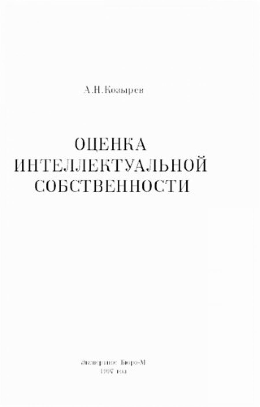 Обложка книги:  а. н. козырев - оценка интеллектуальной собственности