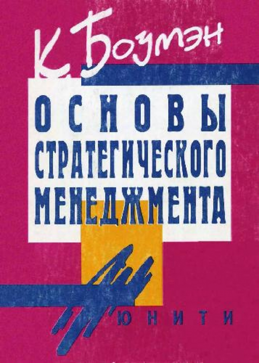 Обложка книги:  боумэн к. - основы стратегического менеджмента.