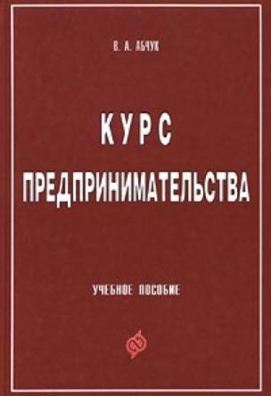 Обложка книги:  абчук в.а. - курс предпринимательства