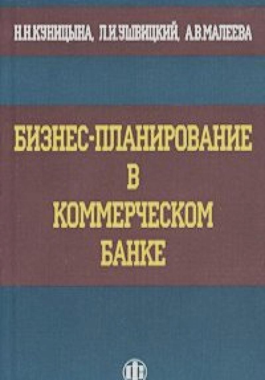 Обложка книги:  куницына н.н., ушвицкий л.и., малеева а.в. - бизнес-планирование в коммерческом банке.