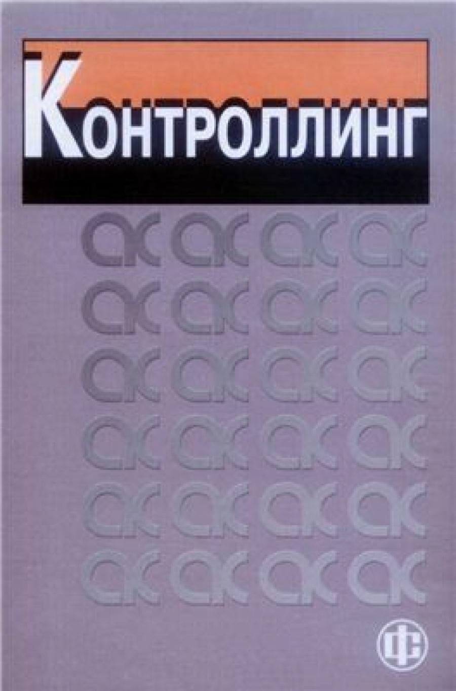 Обложка книги:  а.м. карминский, с.г. фалько, а.а. жевага, н.ю. иванова - контроллинг