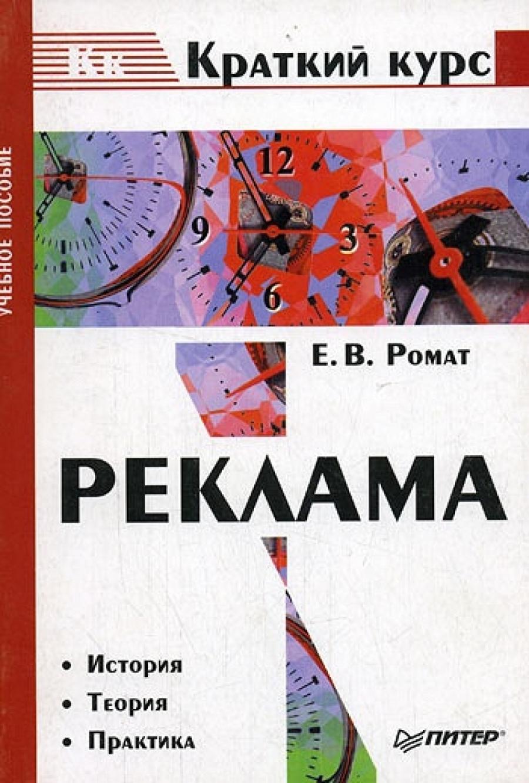 Обложка книги:  а.с. большаков - менеджмент - краткий курс.