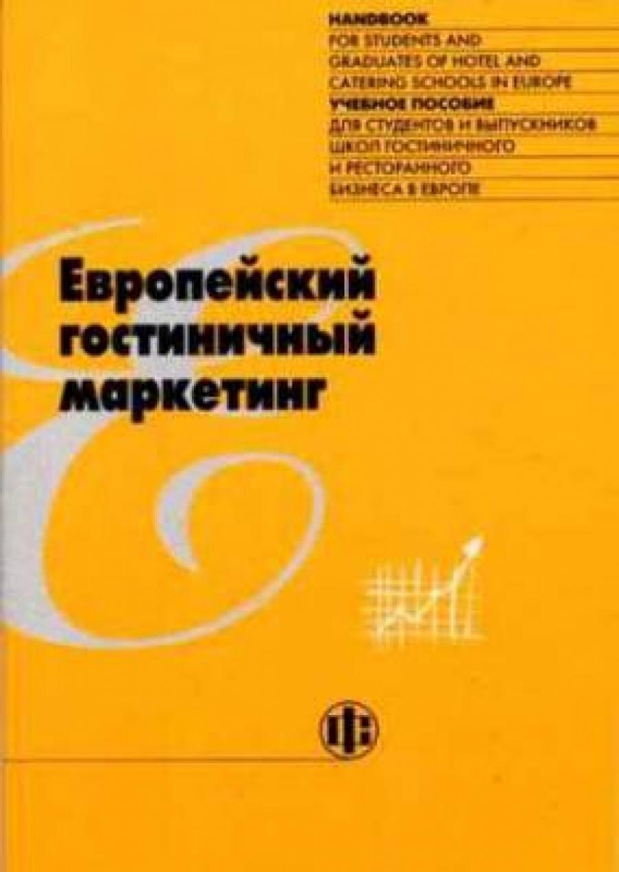 Обложка книги:  учебное пособие - европейский гостиничный маркетинг