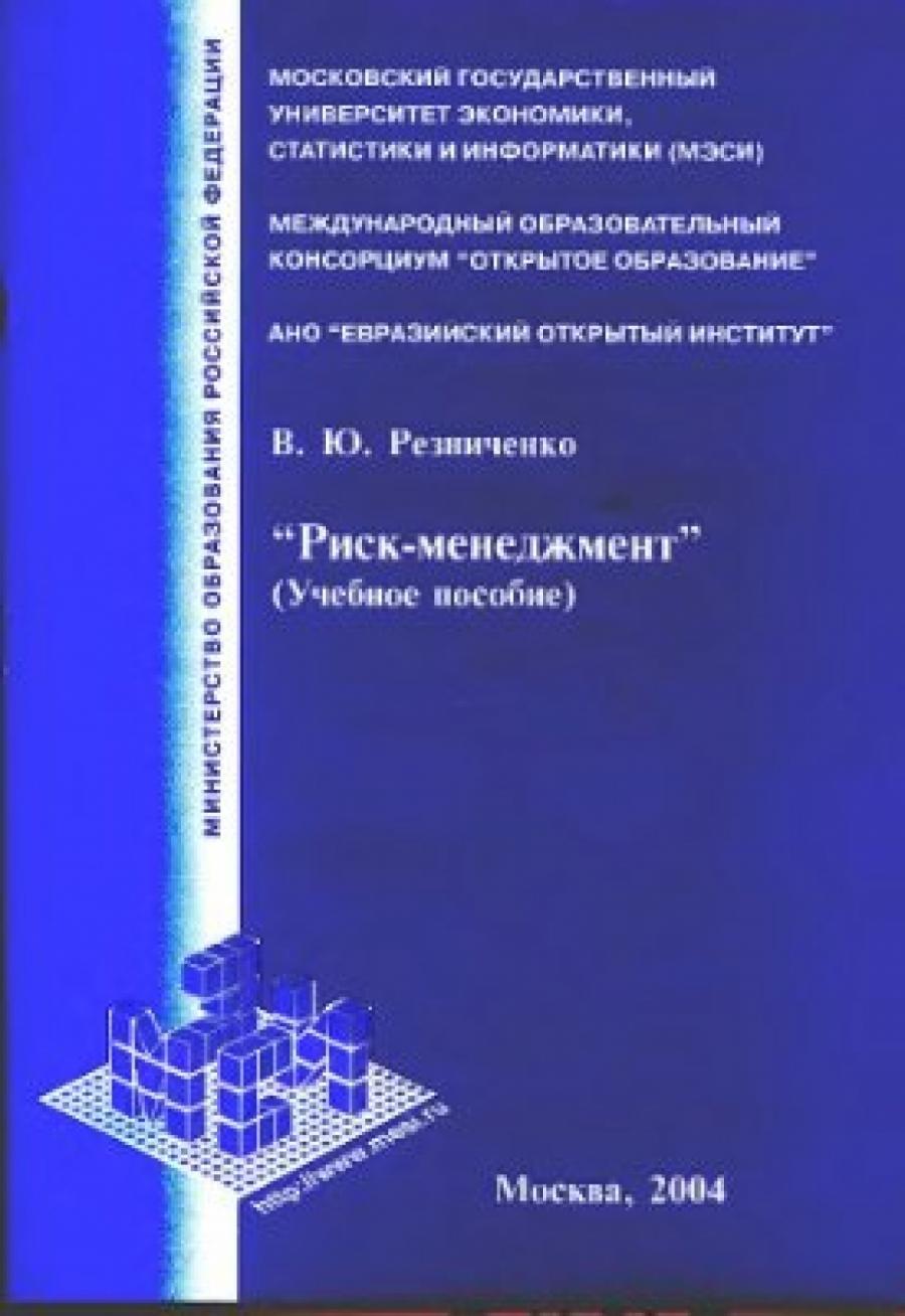 Обложка книги:  в. ю. резниченко - риск-менеджмент