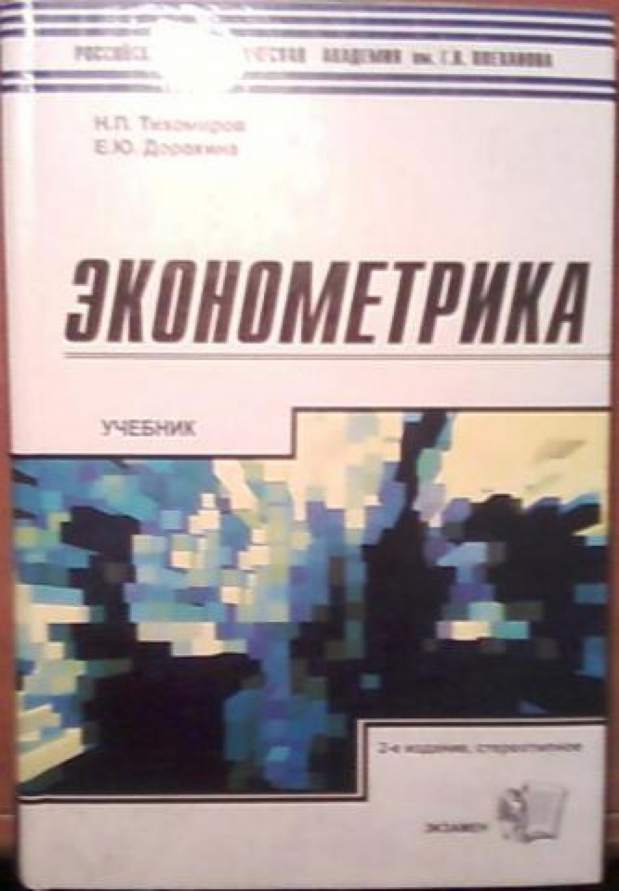 Обложка книги:  тихомиров н.п., дорохина е.ю. - эконометрика