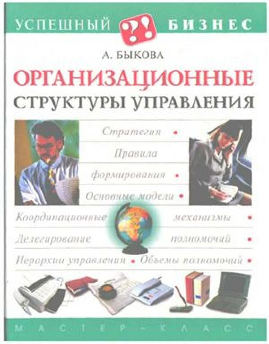 Обложка книги:  успешный бизнес. мастер-класс - а. быкова - организационные структуры управления