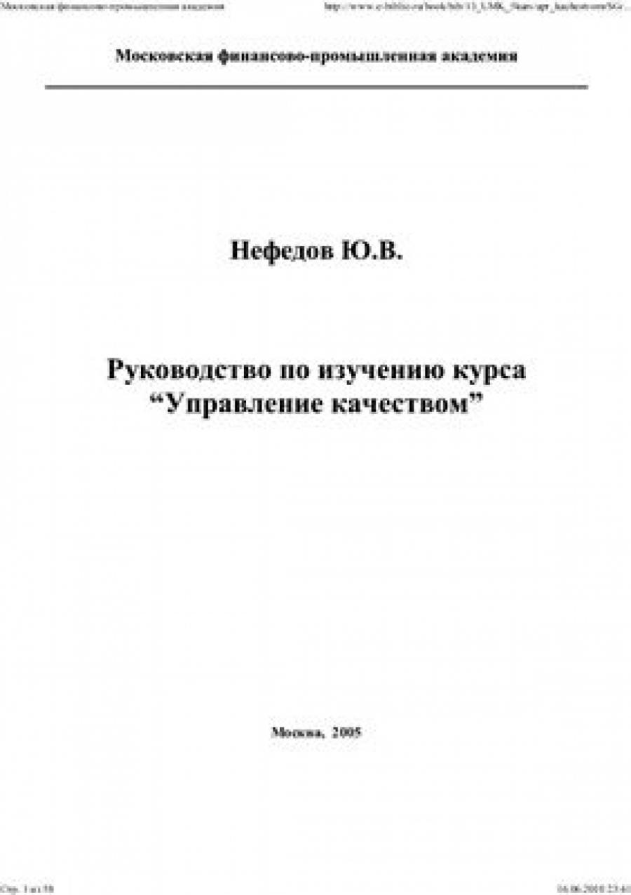 Обложка книги:  нефедов ю.в. - управление качеством.