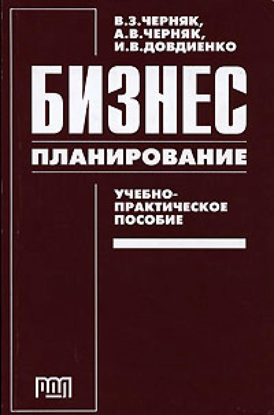 Обложка книги:  черняк в. з., черняк а. в. , довдиенко и. в. - бизнес-планирование учебно-практическое пособие