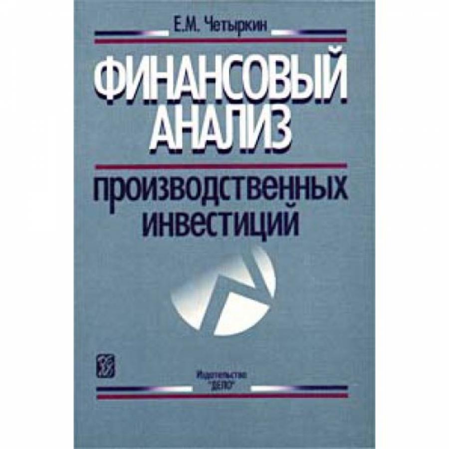 Обложка книги:  четыркин е.м. - финансовый анализ производственных инвестиций