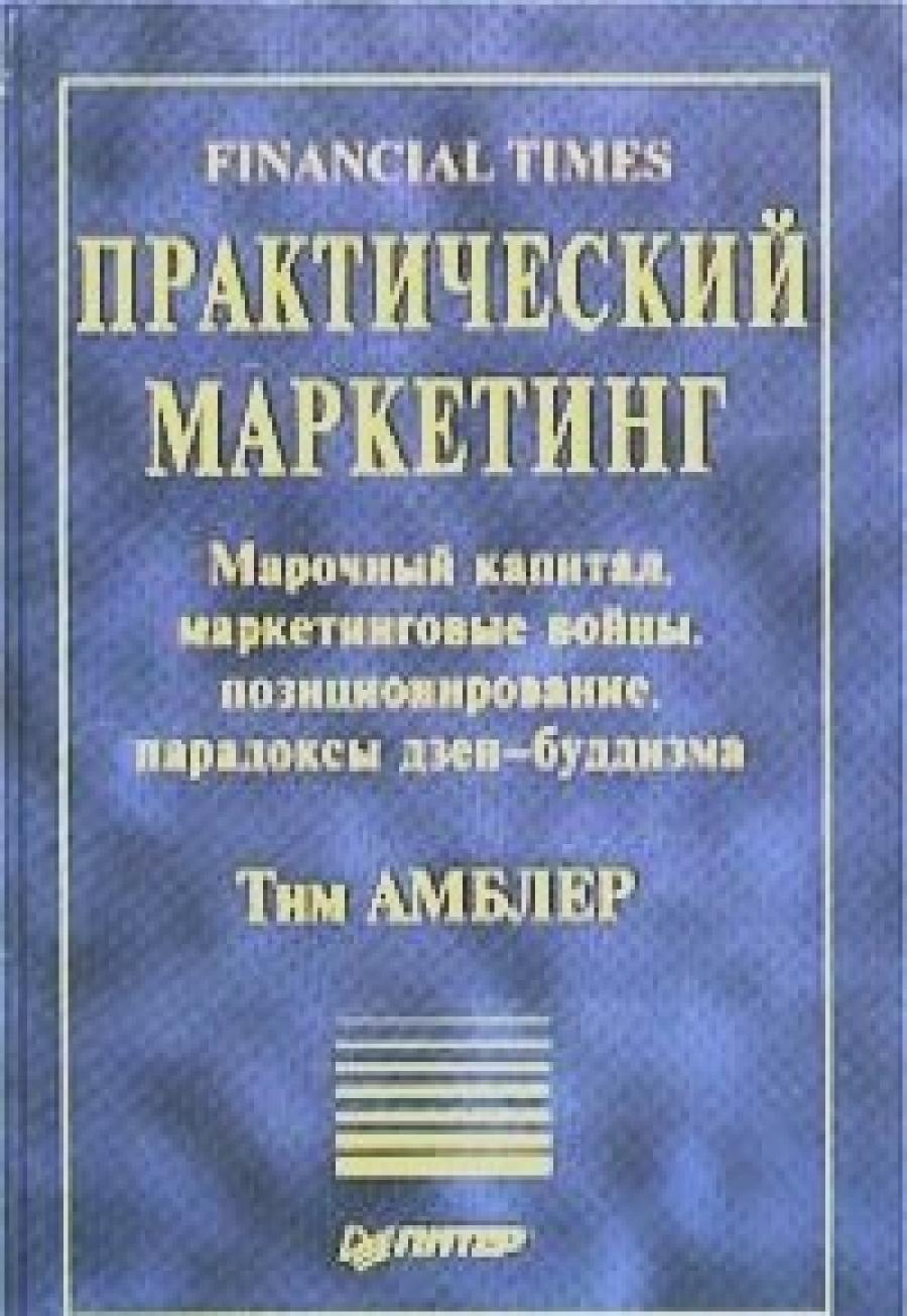 Обложка книги:  амблер т. - практический маркетинг. марочный капитал, маркетинговые войны, позиционирование, парадоксы дзен-буддизма