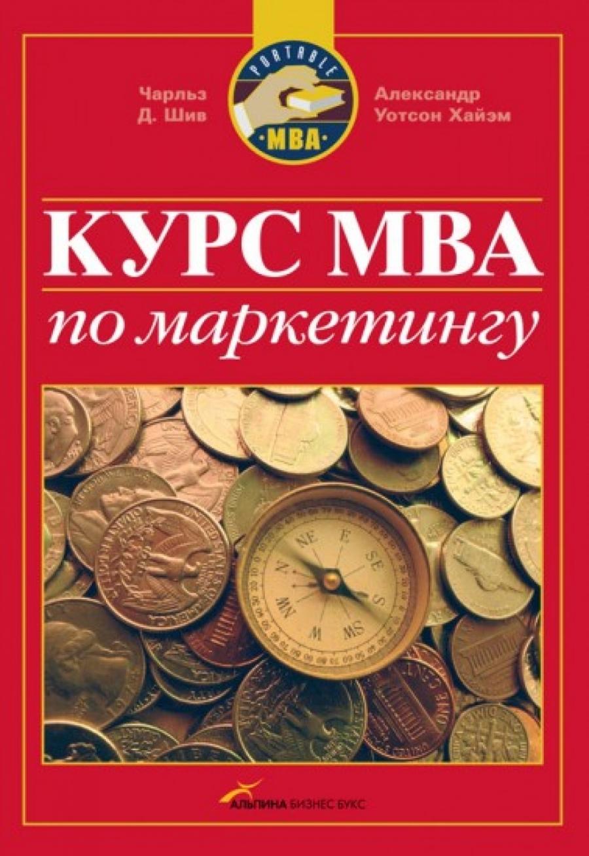Обложка книги:  чарльз д. шив, александр уотсон хайэм - курс mba по маркетингу