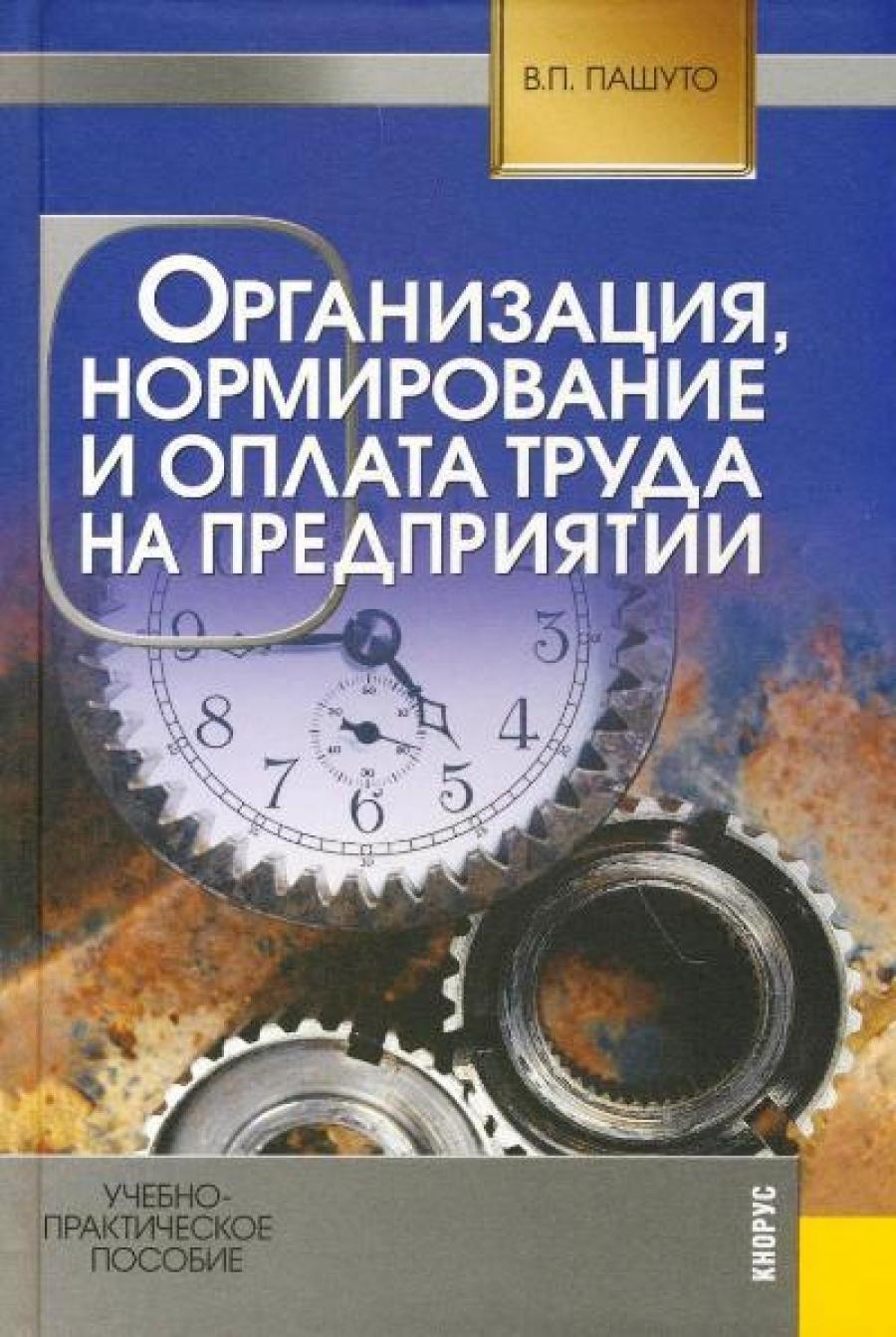 Обложка книги:  пашуто в.п. - организация, нормирование и оплата труда на предприятии