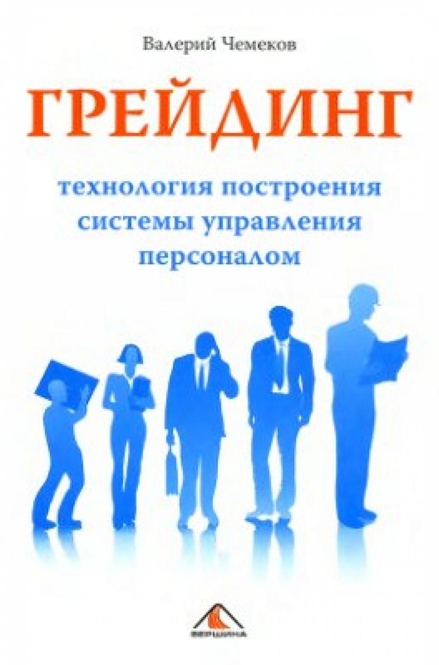 Обложка книги:  чемеков, валерий павлович - грейдинг технология построения системы управления персоналом