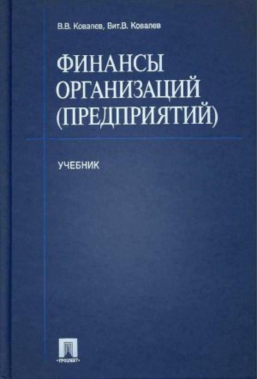 Обложка книги:  ковалев в.в., ковалев в.в. - финансы организаций (предприятий)