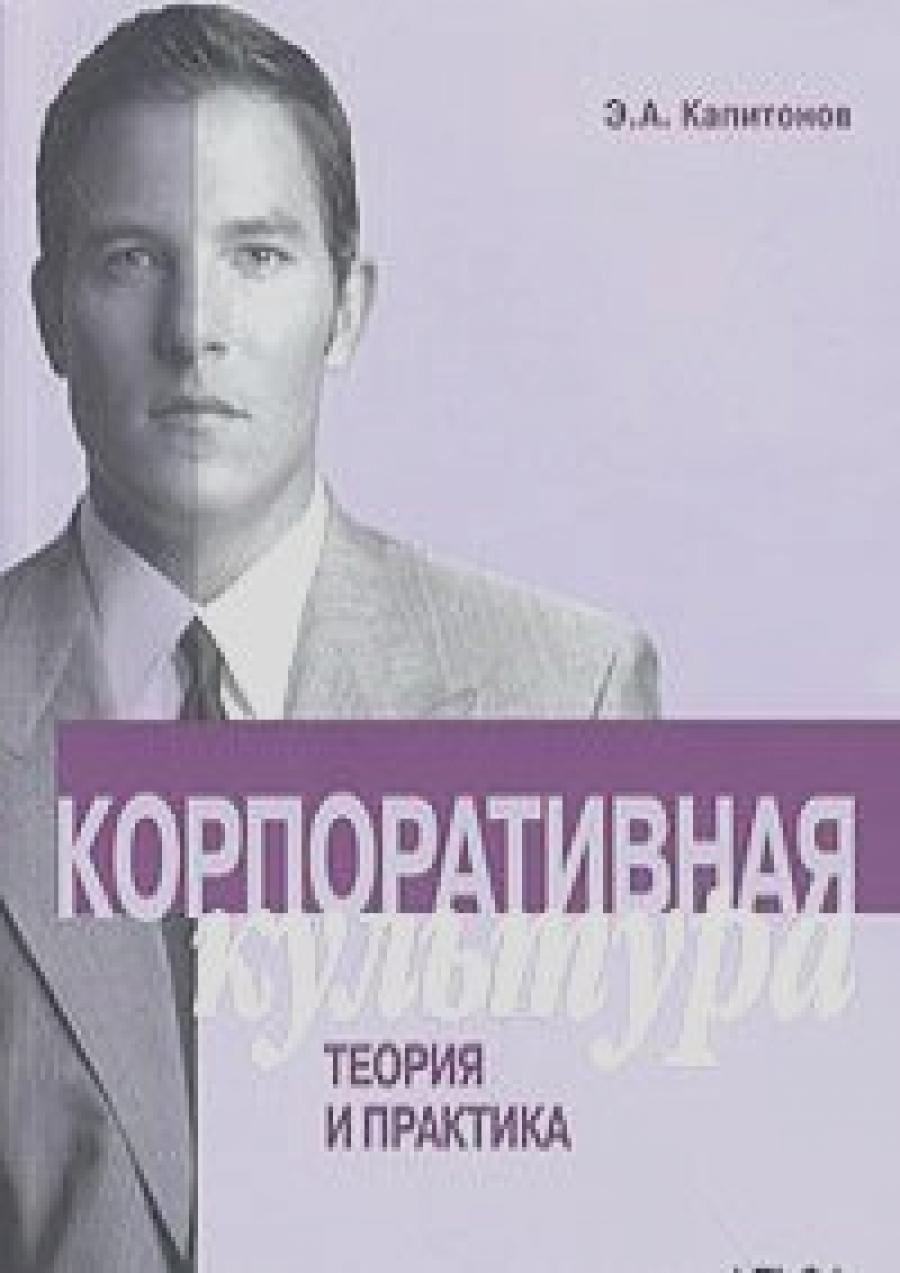 Обложка книги:  капитонов э.а., зинченко г.п., капитонов а.э. - корпоративная культура. теория и практика