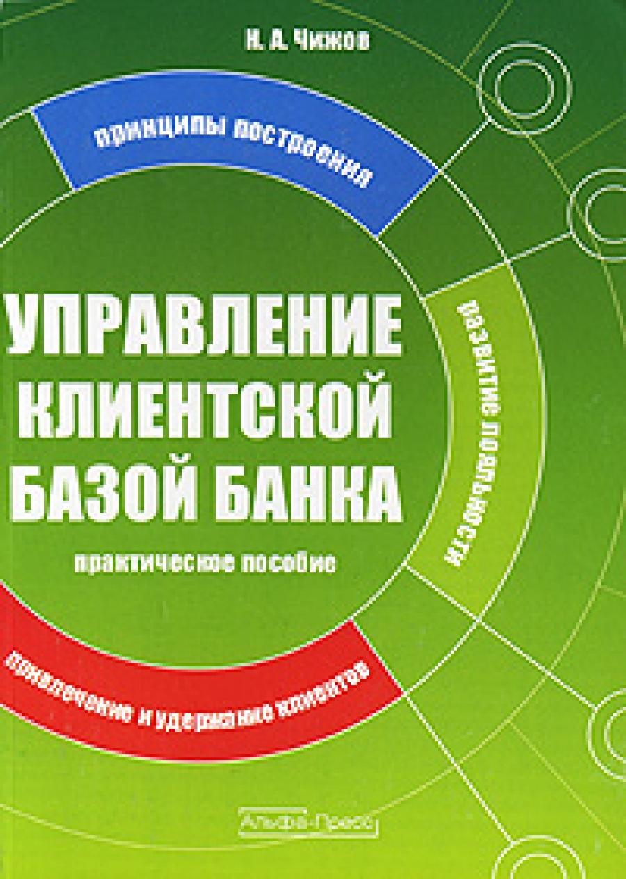 Обложка книги:  чижов н.а. - управление клиентской базой банка