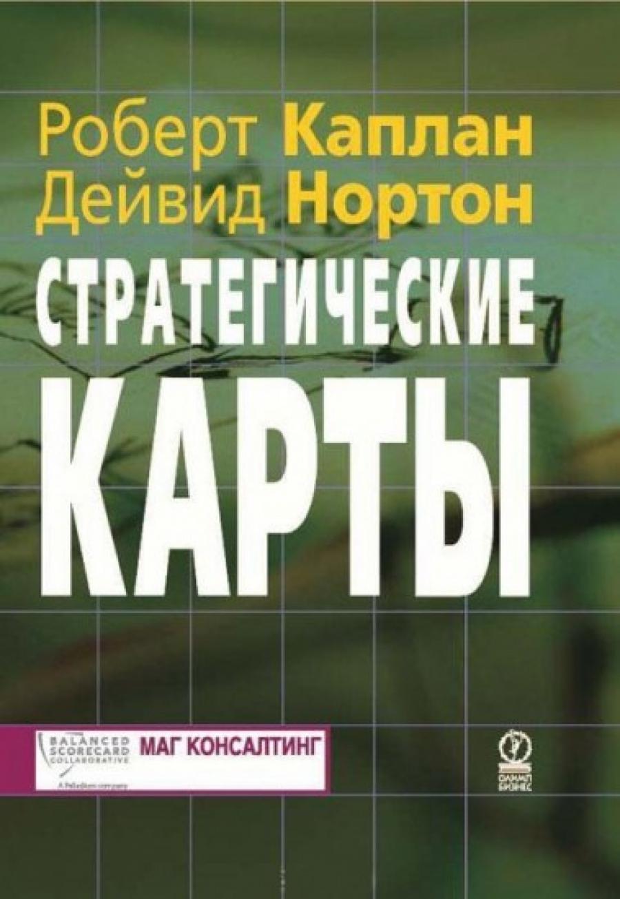 Обложка книги:  роберт каплан, дейвид нортон - стратегические карты