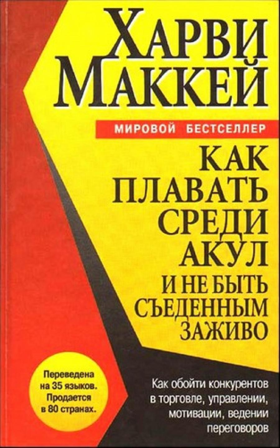 Обложка книги:  харви маккей - как плавать среди акул и не быть съеденным заживо