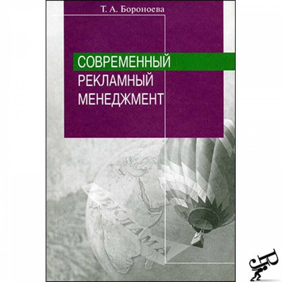 Обложка книги:  бороноева т.а. - современный рекламный менеджмент