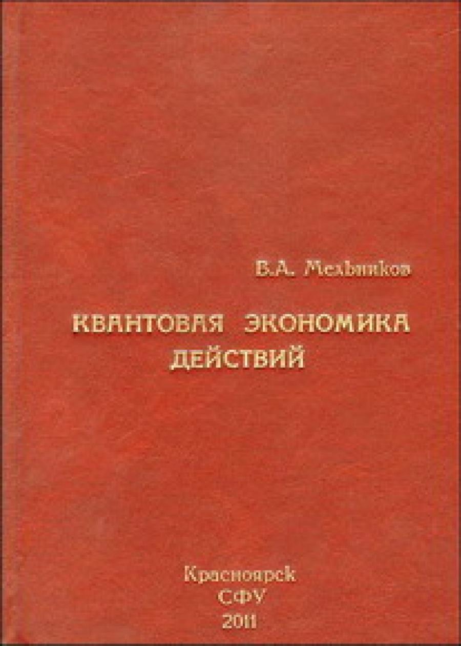 Обложка книги:  в.а. мельников - квантовая экономика действий