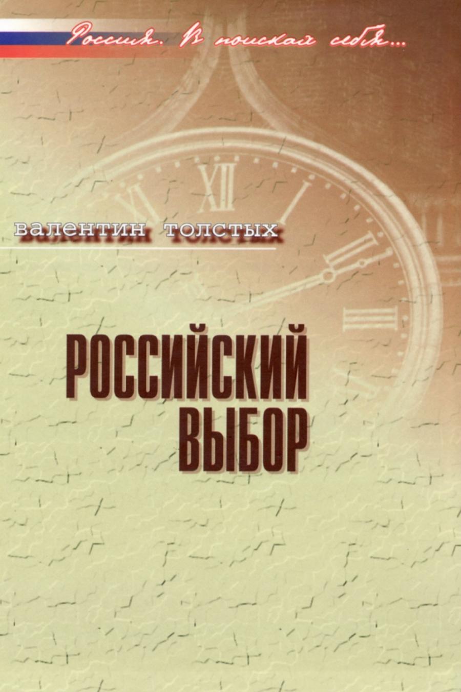 Обложка книги:  бессонова о.э. - жилищный раздаток и модернизация россии