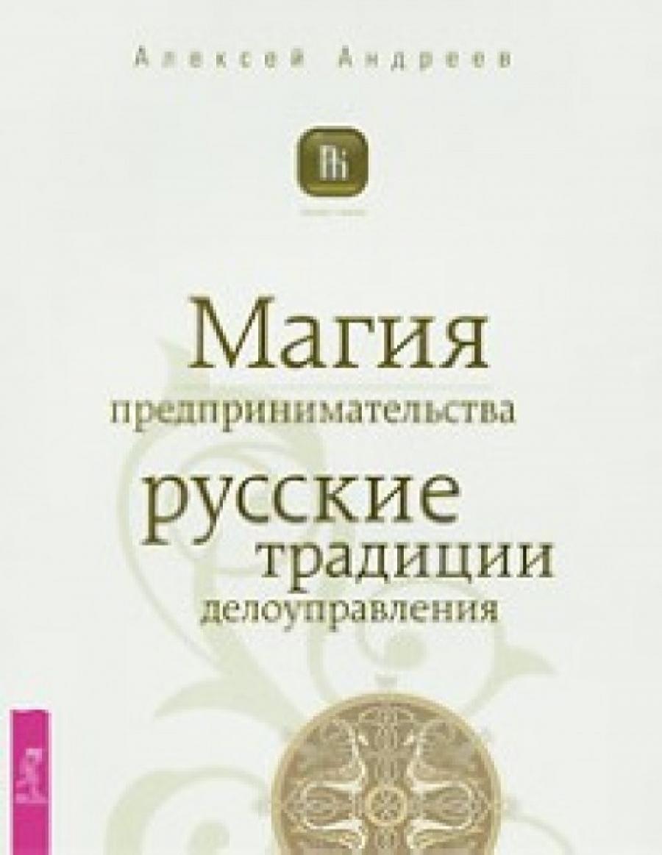 Обложка книги:  андреев а. - магия предпринимательства. русские традиции делоуправления