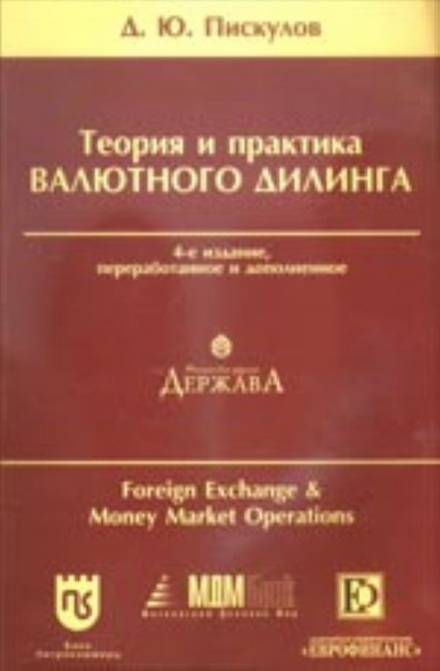 Обложка книги:  д. ю. пискулов - теория и практика валютного дилинга