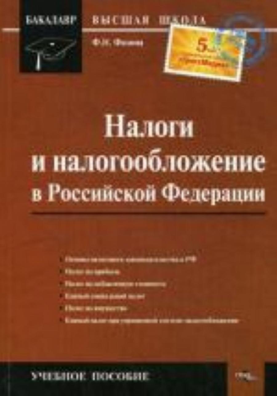 Обложка книги:  филина ф.н. - налоги и налогообложение в российской федерации
