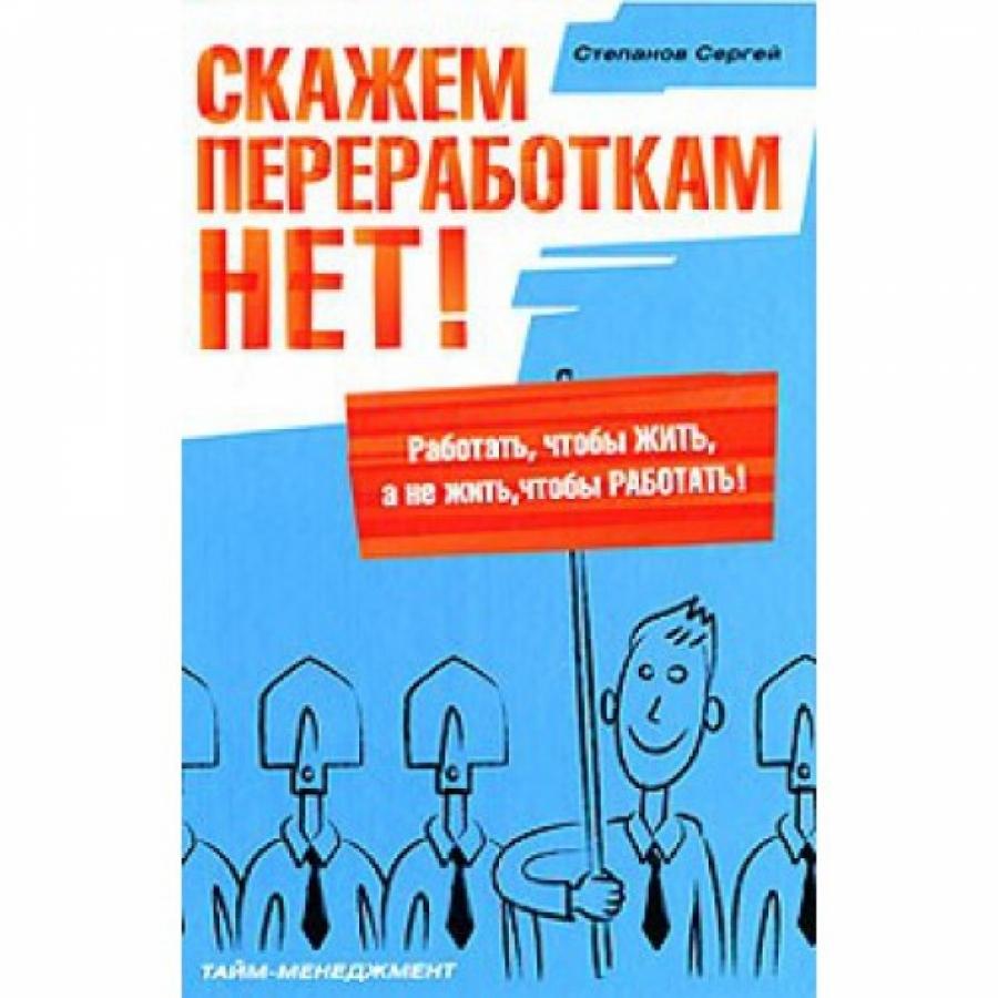 Обложка книги:  степанов с.в. - скажем переработкам нет!
