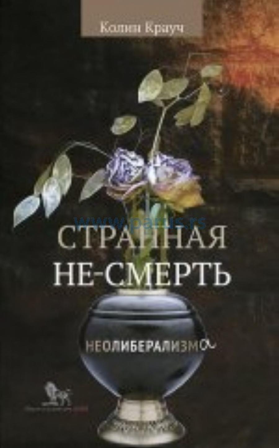 Обложка книги:  крауч к. - странная не-смерть неолиберализма