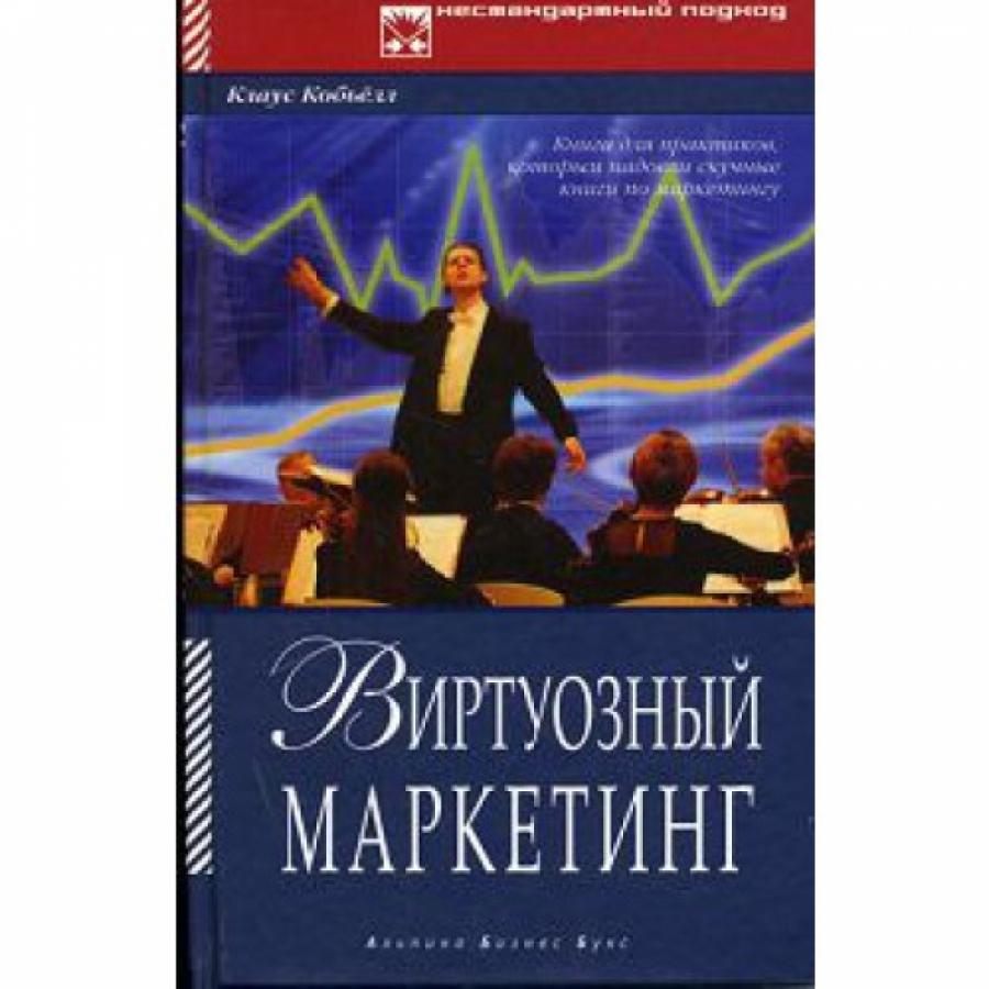 Обложка книги:  кобьёлл клаус - виртуозный маркетинг
