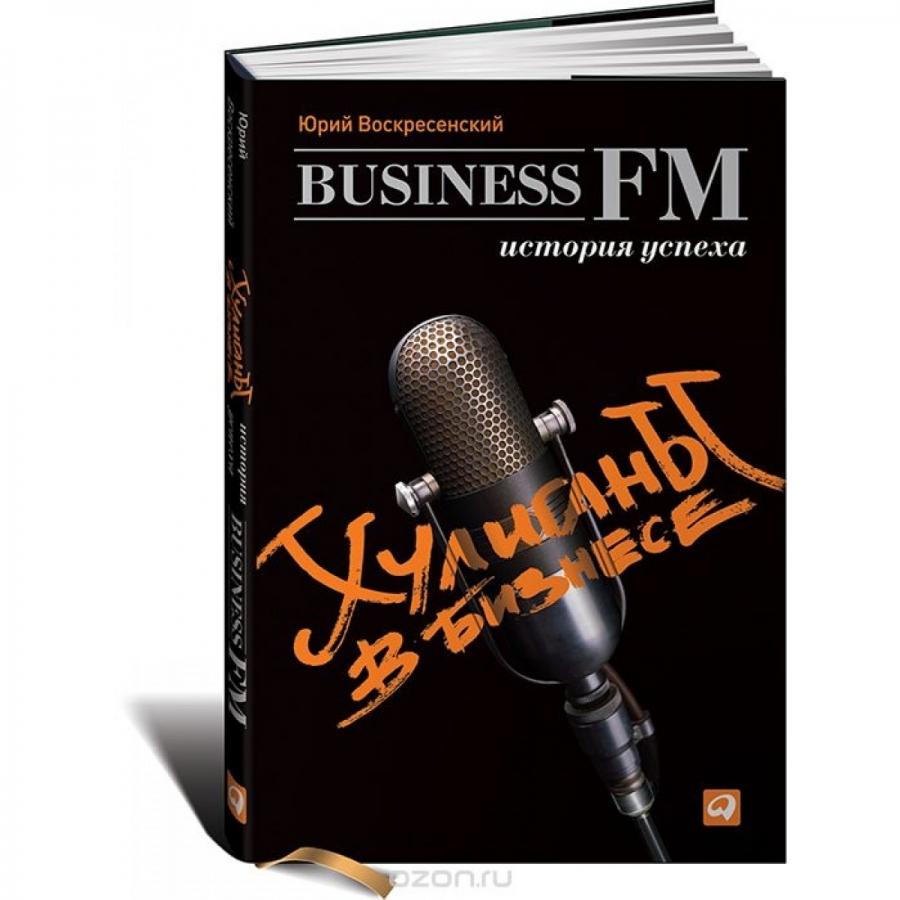Обложка книги:  воскресенский юрий владимирович - хулиганы в бизнесе. история успеха business fm