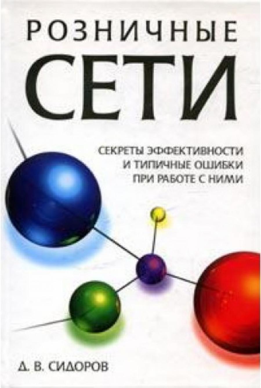 Обложка книги:  дмитрий сидоров - розничные сети. секреты эффективности и типичные ошибки при работе с ними