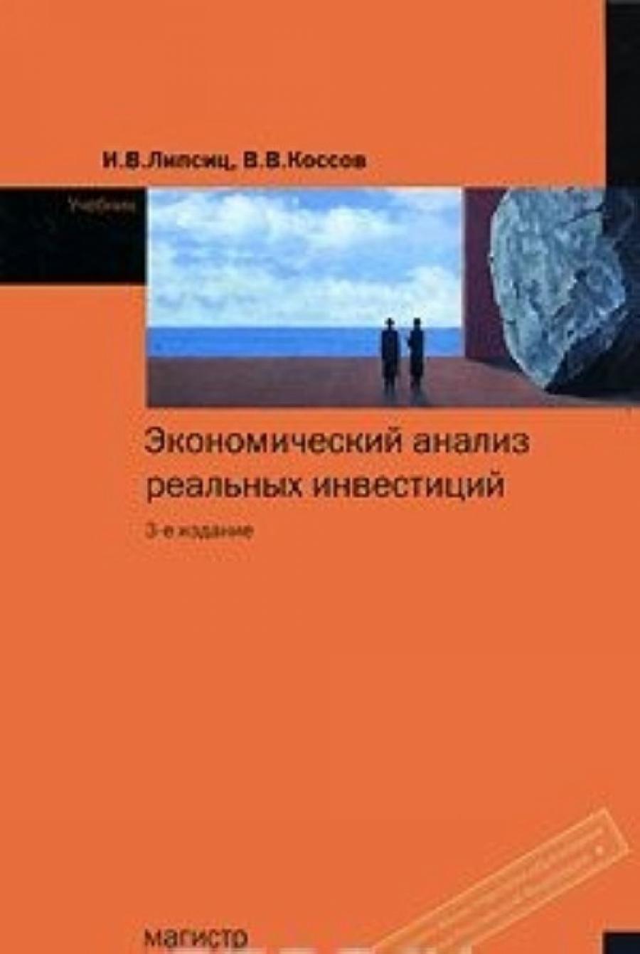 Обложка книги:  липсиц и.в., коссов в.в. - экономический анализ реальных инвестиций