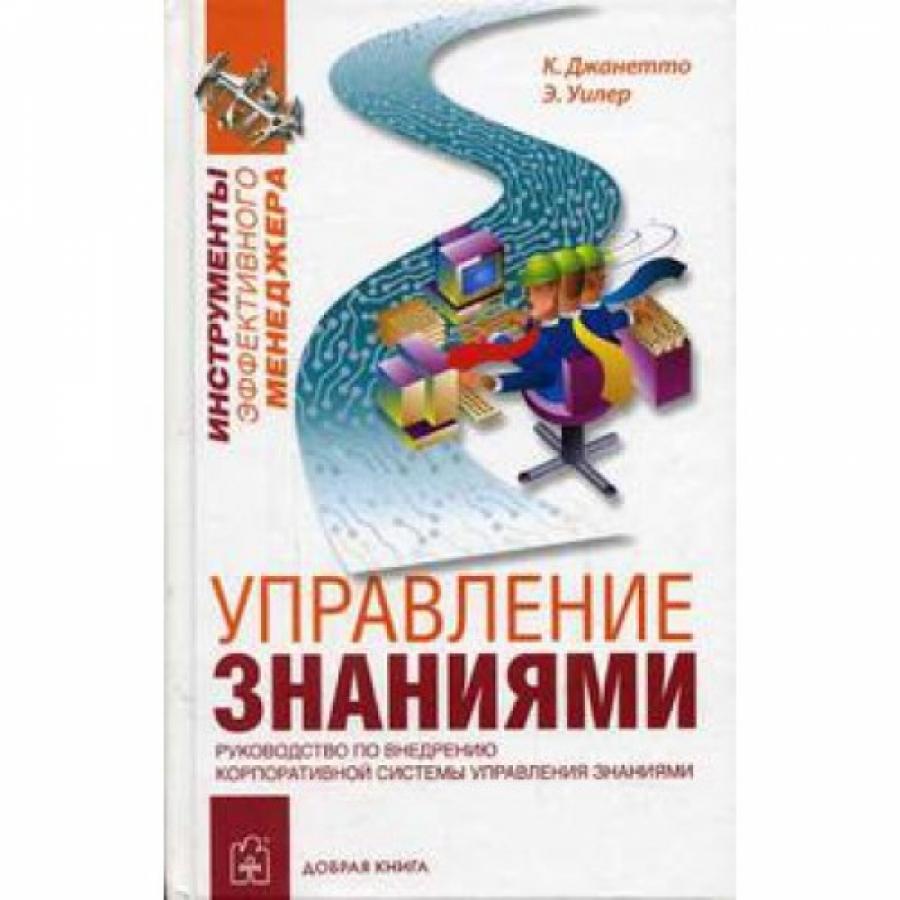 Обложка книги:  инструменты эффективного менеджера - джанетто к. , уилер э. - управление знаниями