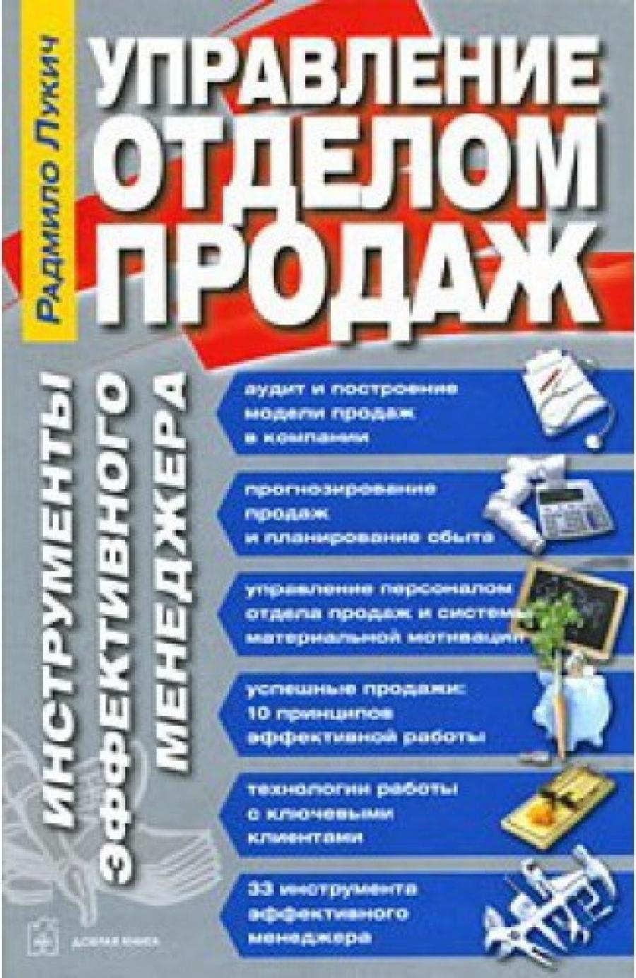 Обложка книги:  лукич р. - управление отделом продаж. инструменты эффективного менеджера.