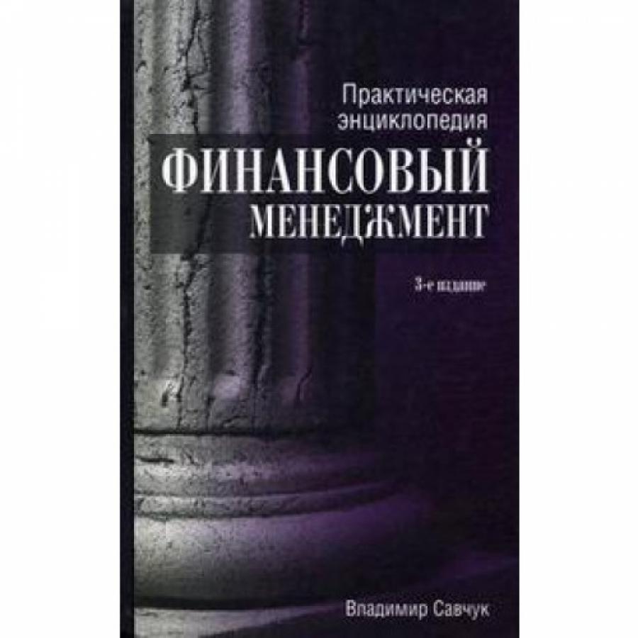 Обложка книги:  в. п. савчук - финансовый менеджмент