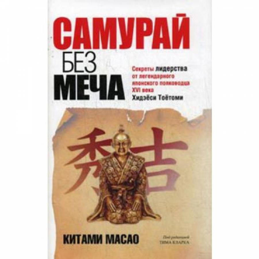Обложка книги:  китами масао - самурай без меча