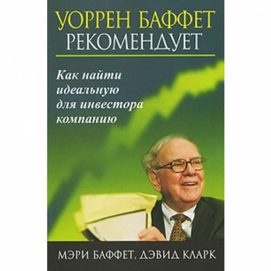 Обложка книги:  мэри баффет, дэвид кларк - как найти идеальную для инвестора компанию