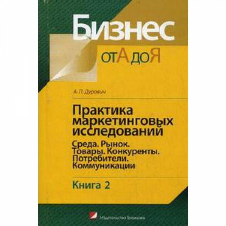 Обложка книги:  дурович а.п. - практика маркетинговых исследований